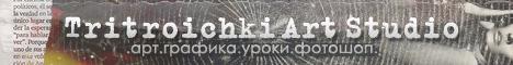 Tritroichki Art Studio - аватары - эпиграфы - марки - бленды - уроки Фотошопа - текстуры - колоризации - кисти - HTML-уроки - скрипты - шаблоны и многое-многое другое!