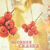 http://tritroichki.narod.ru/avatar/autumn/autumn53.png