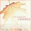 http://tritroichki.narod.ru/avatar/autumn/autumn54.png