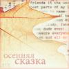 http://tritroichki.narod.ru/avatar/autumn/autumn55.png