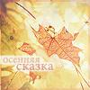 http://tritroichki.narod.ru/avatar/autumn/autumn56.png