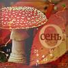 http://tritroichki.narod.ru/avatar/autumn/autumn57.png