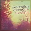 http://tritroichki.narod.ru/avatar/autumn/autumn59.png