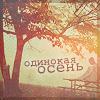 http://tritroichki.narod.ru/avatar/autumn/autumn60.png