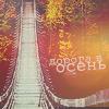 http://tritroichki.narod.ru/avatar/autumn/autumn61.png