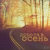 http://tritroichki.narod.ru/avatar/autumn/autumn62.png