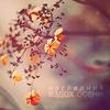 http://tritroichki.narod.ru/avatar/autumn/autumn95.png