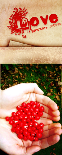 http://tritroichki.narod.ru/avatar/kontakt/raznoe/vk-love2.png