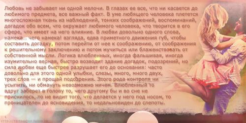 Любовь Love2